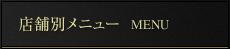 店舗別メニュー MENU
