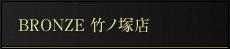 BRONZE 竹ノ塚店