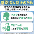 【東京都緊急事態宣言自粛営業要請に伴いまして】の画像