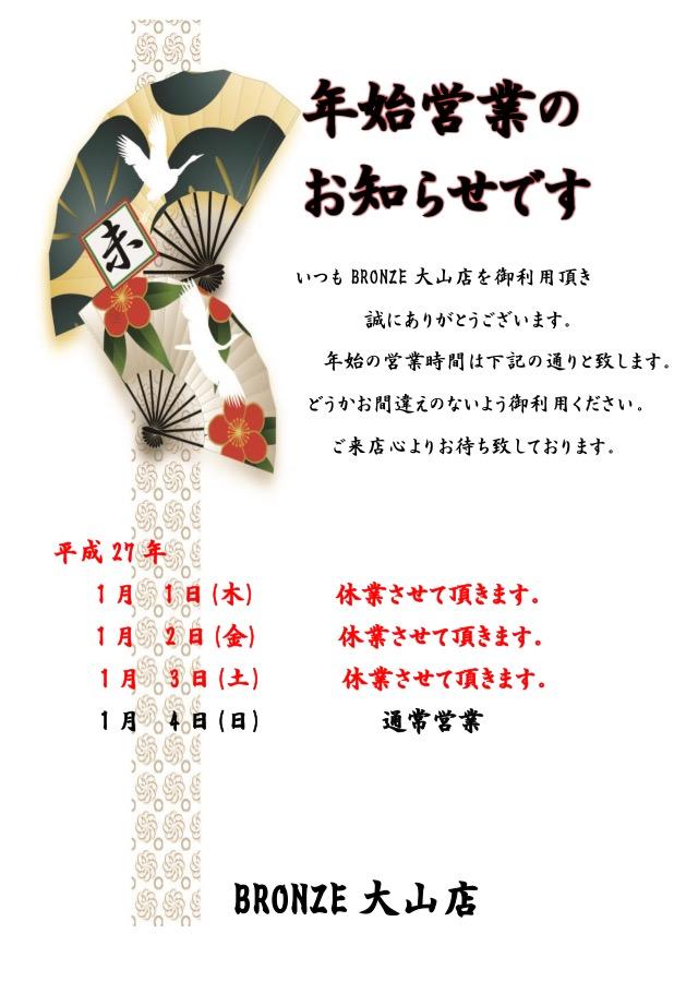 年始営業のお知らせ大山店.jpg