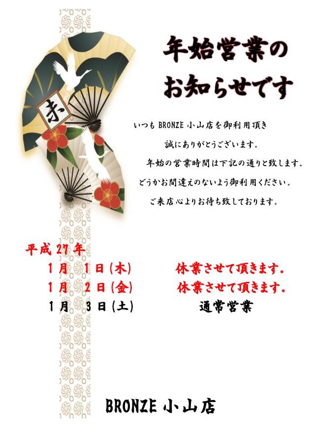 年始営業のお知らせ小山.jpg