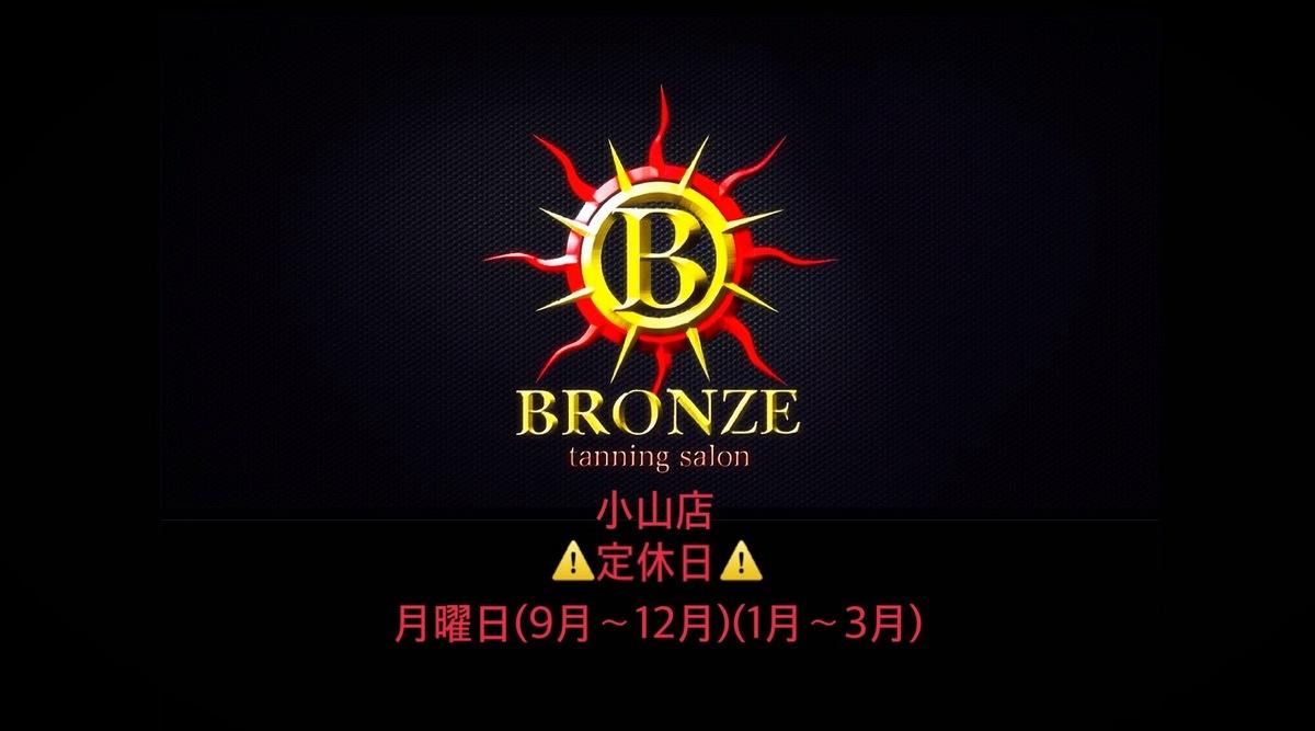 Bronze小山店 営業時間と定休日のお知らせ