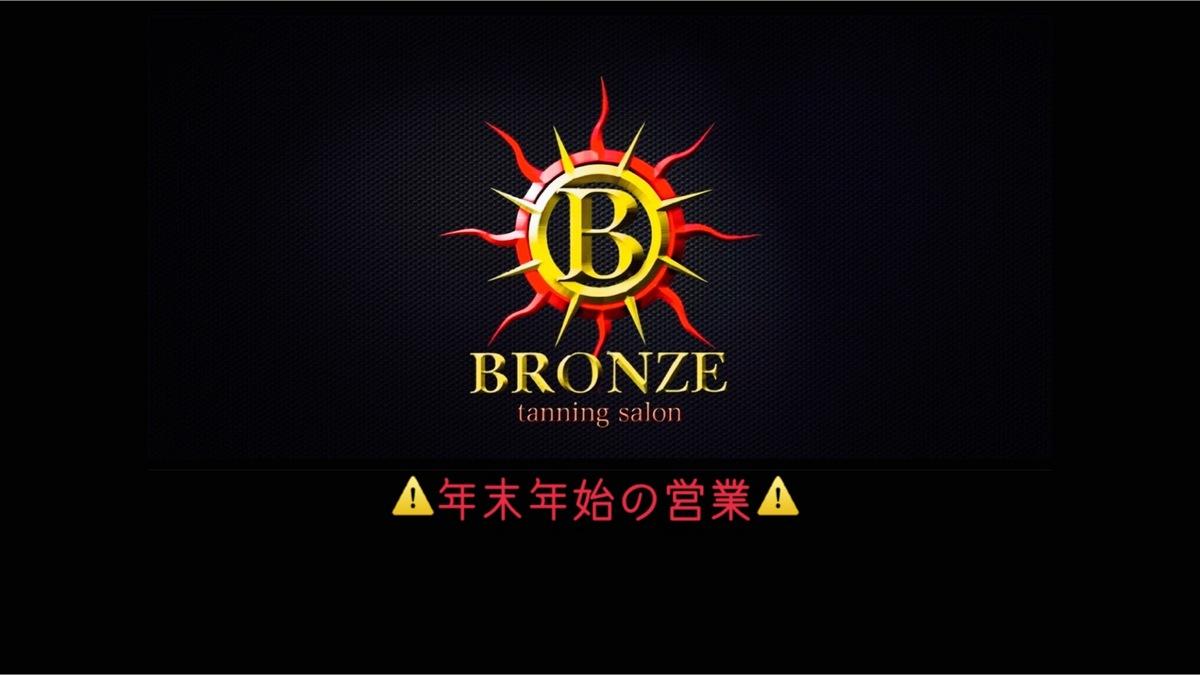 日焼けサロン Bronze小山店 年末年始の営業