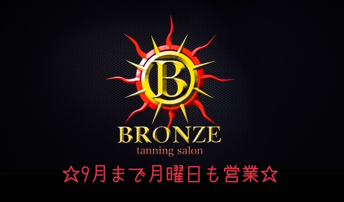 日焼けサロン Bronze小山店は9月まで月曜日も営業