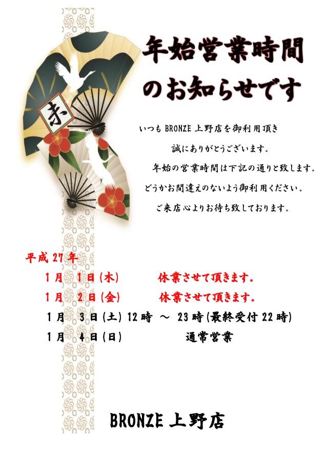 年始営業のお知らせ上野.jpg